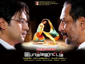 Bommalattam Movie Review- Glimpses of the Master Director- Bharathiraja