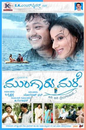 Mungaru Male- Monsoon Rain like never before for Kannada Cinema