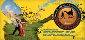 Oru Marubhoomi Kadha Movie Review: Gone with the Wind!