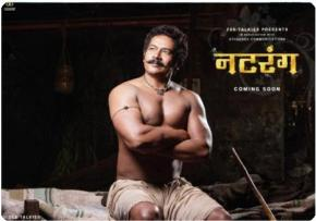 Natarang -A Marathi Movie Review