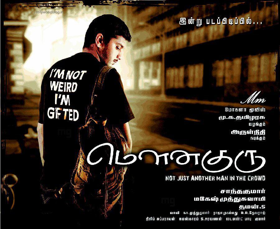 guru movie in tamil watch online upstart