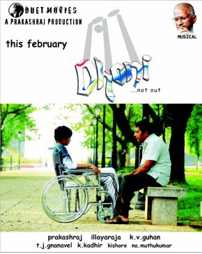 Trailer of Prakash Raj's 'Dhoni'