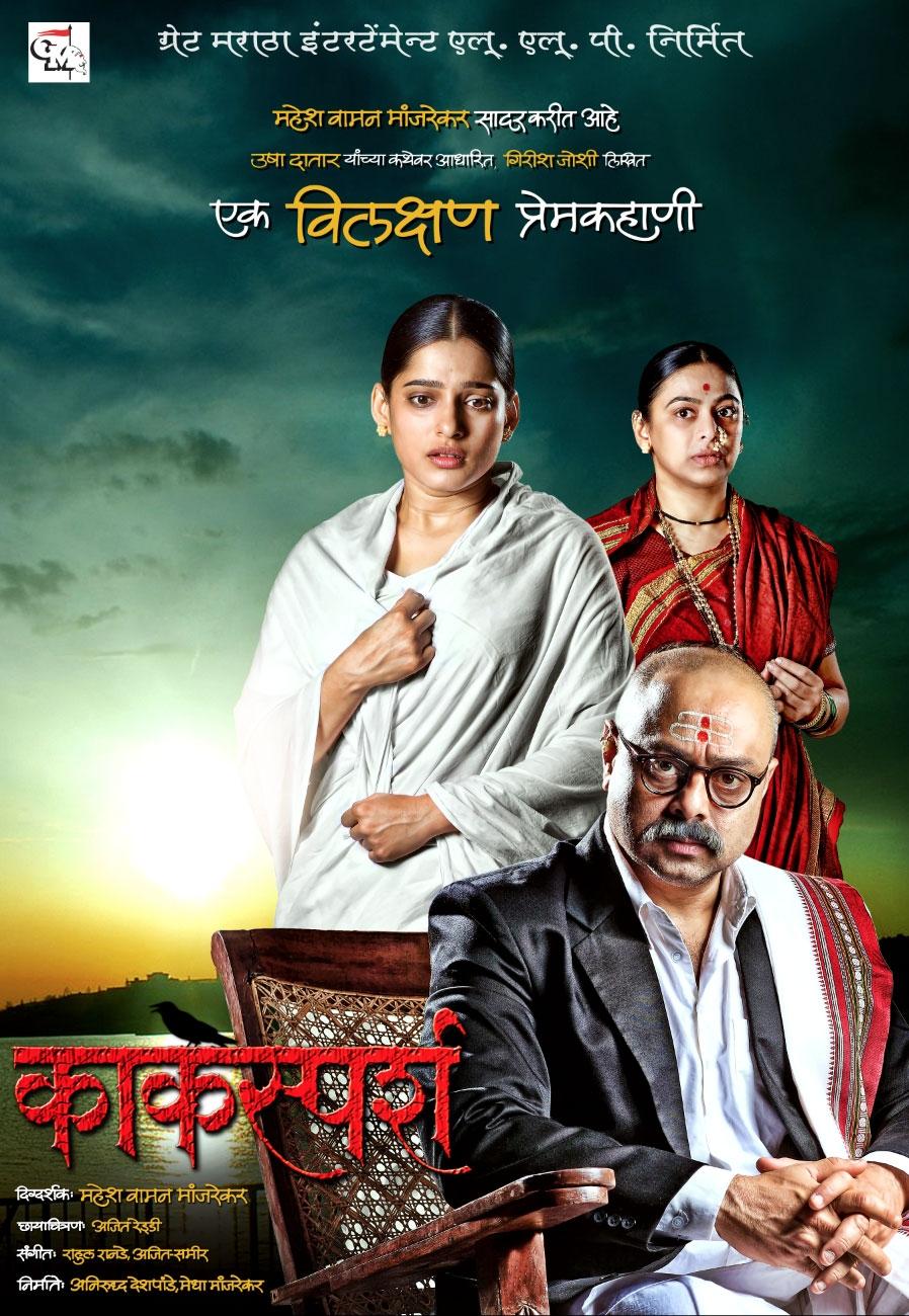 Part 2. Top 5 Marathi Movies Online Free to Watch in 2018