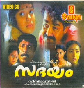 Sadayam – The Magical Combination of Sibi Malayil, M.T.Vasudevan Nair & Mohanlal