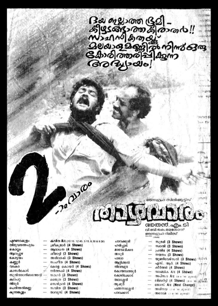 Thazhvaram A Cult Malayalam Thriller Mad About Moviez