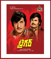 Tiger Telugu Film