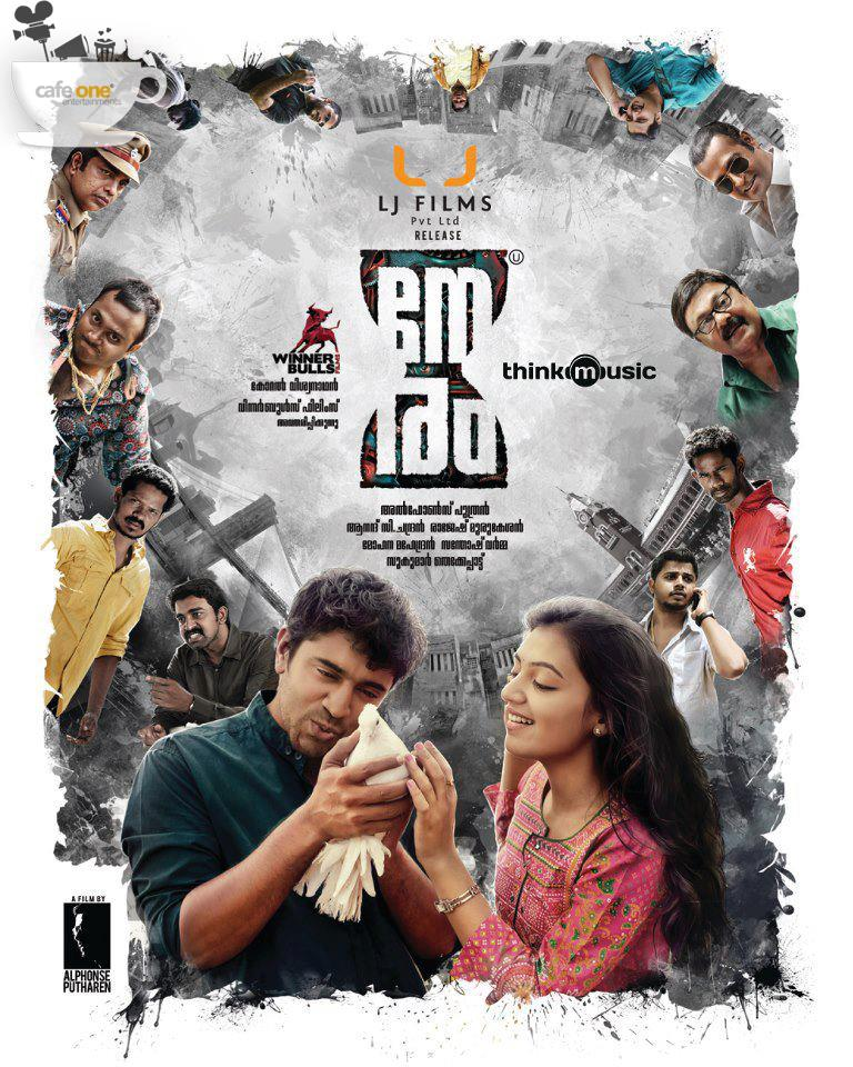 Mani Neram Full Movie Download