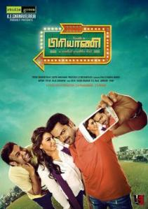 Biriyani_(film)_poster