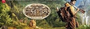 Chander Pahar: Trailer