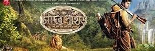 Chander Pahar: Trailer