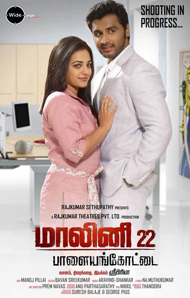 malini 22 movie in telugu streaming with english subtitles
