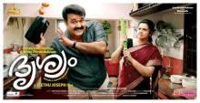 Drishyam-Malayalam-Film