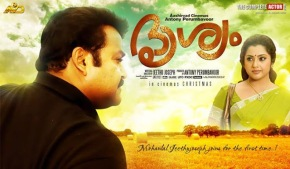 Drishyam: Sneak Peek
