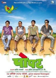 Popat-Marathi-Movie-Poster