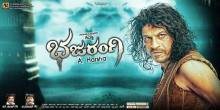 PVR DIRECTOR'S RARE RELEASE Bhajrangi Review