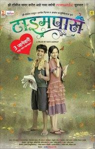 Timepass Marathi Film Poster
