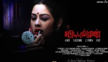 vidiyum-munn-review