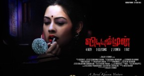 Vidiyum Munn(2013) Movie Review: Thrills For A Mood