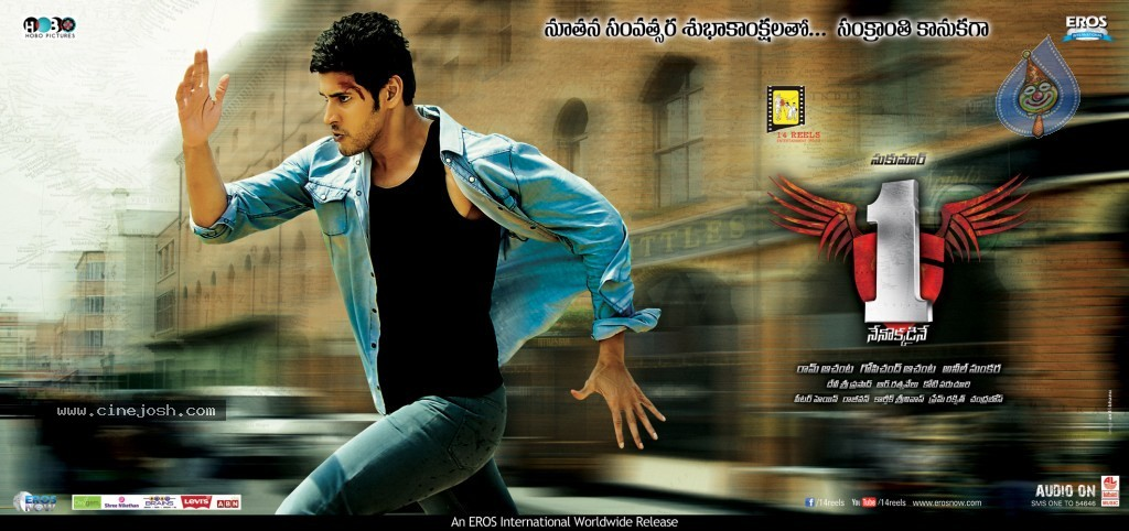 Nenokkadine Telugu Movie Mp3 Free Download