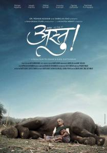 Astu Marathi film Poster