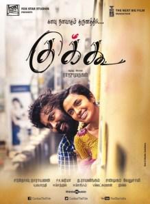 Cuckoo-Tamil-Movie