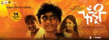 Fandry Marathi Movie Review