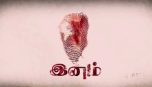 Inam-Movie-First-Look-Teaser