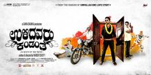 Ulidavaru Kandante movie review