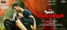 Naan Sigappu Manithan-New Poster
