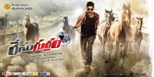 Race Gurram New Poster