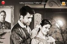 Chaar Bengali Movie