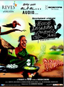 Kathai Thiraikathai Vasanam Iyakkam Poster