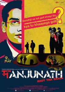 Manjunath Poster