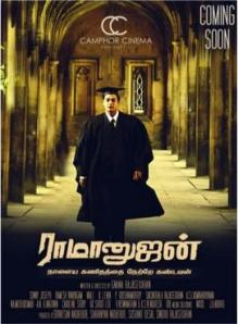 Ramanujan-Poster
