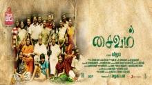 Saivam Poster 2