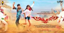 anjaan-tamil-movie-wallpapers-88