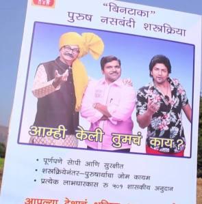 Bintaka-Purush-Nasbandi-Poshter-Boyz
