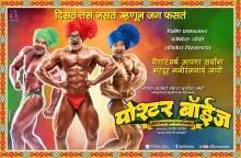 Poster boyz 1