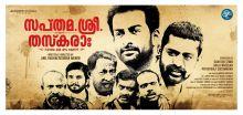Sapthamashree Thaskaraha Poster 2