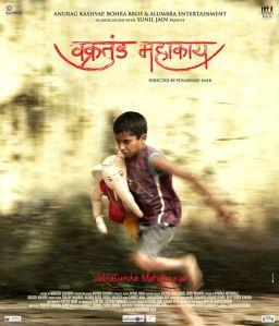 Vakratunda Mahakaaya Poster