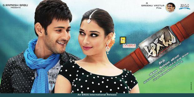 Aagadu Poster 4