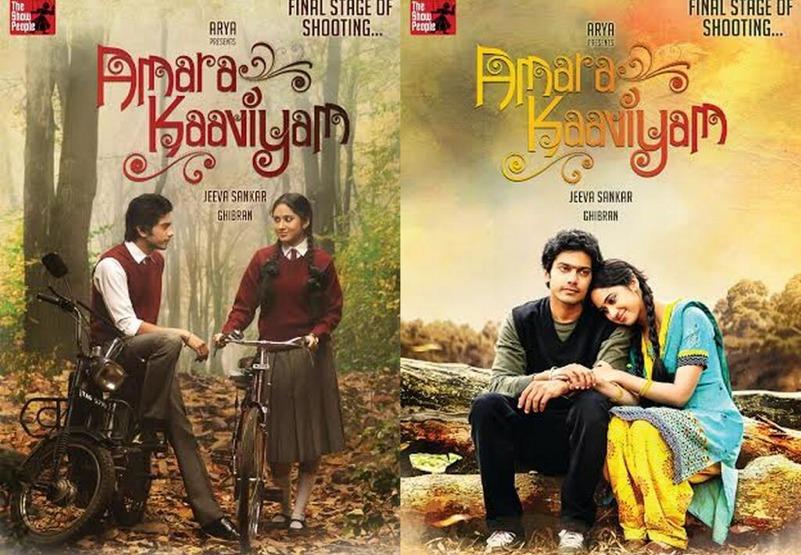 amara-kaaviyam-posters.jpg