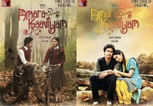 Amara Kaaviyam Posters
