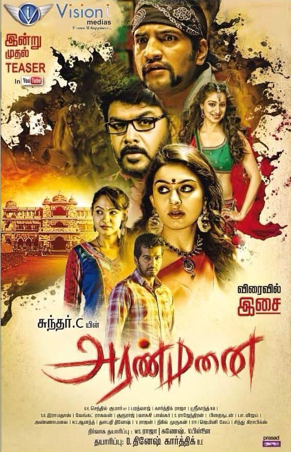 Aranmanai watch tamil full movie online