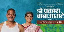 DR-Prakash Baba Amte Marathi Movie