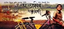 Elizabeth Ekadashi Poster 2