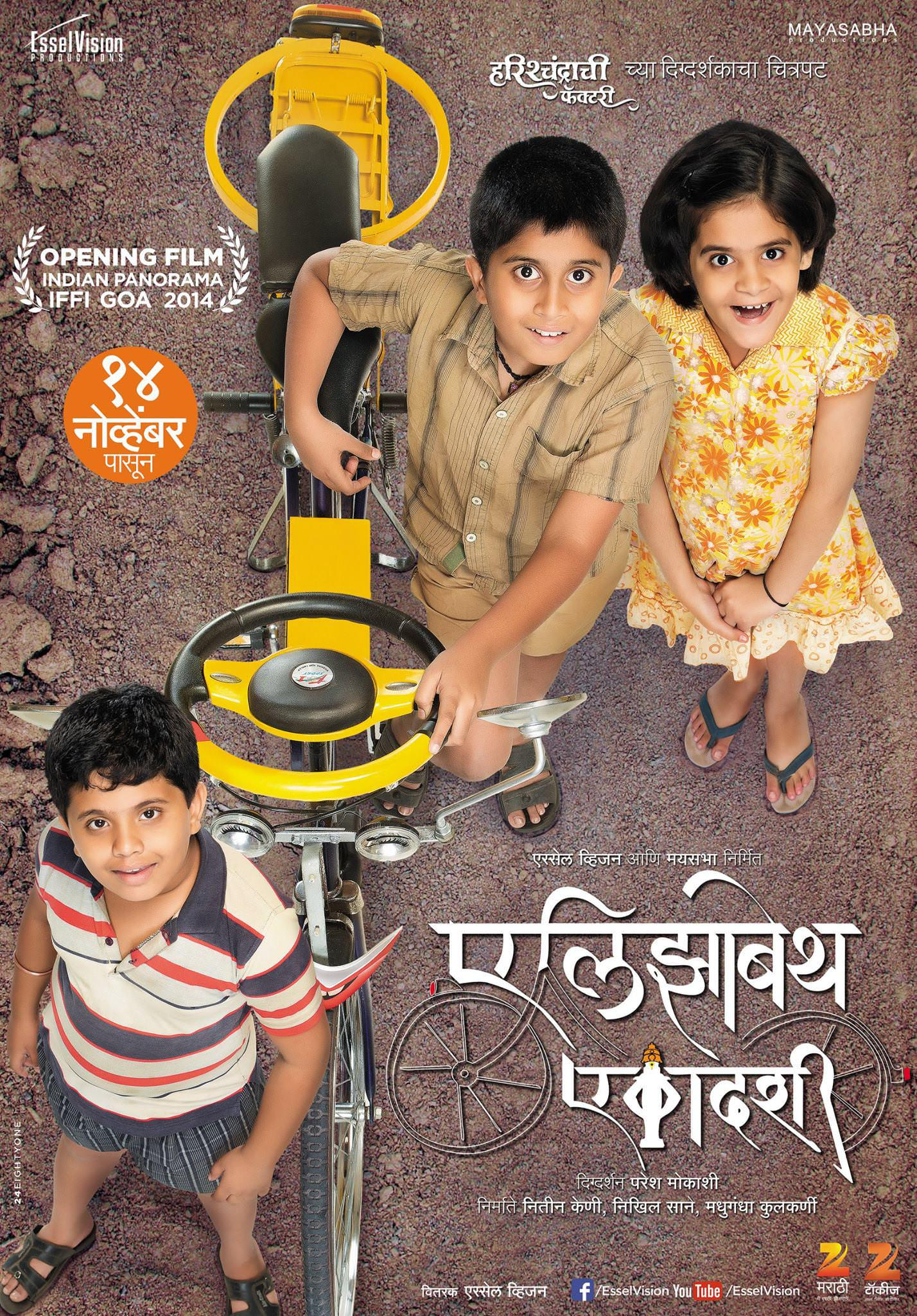 ⭐ Latest marathi movies download website list | Top 45+