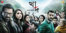 Khad Bengali Movie Review