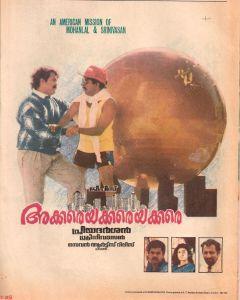 Akkare Akkare Akkare Poster 2