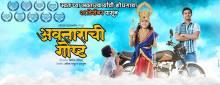 Avatarachi Goshta Poster 2